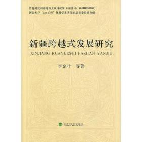 新疆跨越式发展研究