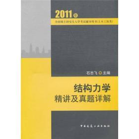 2011全国硕士研究生入学考试辅导用书(土木工程类):结构力学精讲及真题祥解