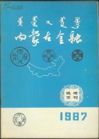 内蒙古金融钱币增刊1987
