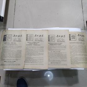 青海动态(文革小报5份。第四期重复。)合售