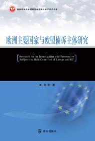 欧洲主要国家与欧盟侦诉主体研究