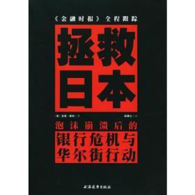 拯救日本:泡沫崩溃后的银行危机与华尔街行动