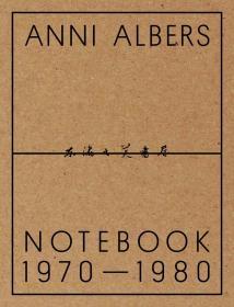 预约订购/英语/Anni Albers: Notebook 1970-1980/Anni Albers(寄稿),Brenda Danilowitz(著)/2017年/出版社:David Zwirner Inc (2017/11/21)/19.7 x 1.9 x 26 cm