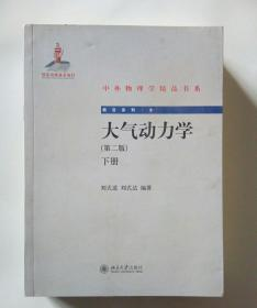 大气动力学第二版下册