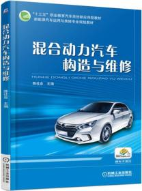 混合動力汽車構造與維修