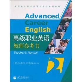 高级职业英语教师参考书2
