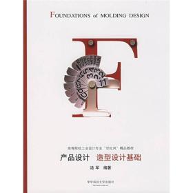 产品设计:造型设计基础