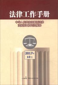 律工作手册(2017年全年12辑) 法学理论 《律工作手册:2017年》编写组 新华正版