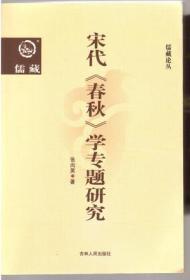 宋代春秋学专题研究:儒藏论坛