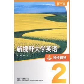 新视野大学英语(2)(同步辅导)(第2版)