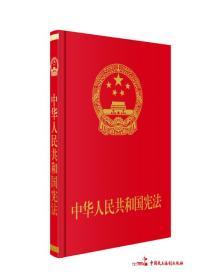 中华人民共和国宪法  (特制精装宣誓抚按版)