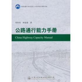 公路通行能力手册