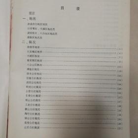 安徽省淮南市地名录