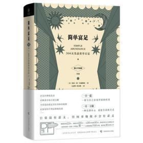 简单富足:366天生活美学日记(精装)