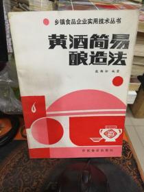 乡镇食品企业实用技术丛书《黄酒简易酿造法》