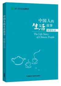 中国人的生活故事 智慧生活