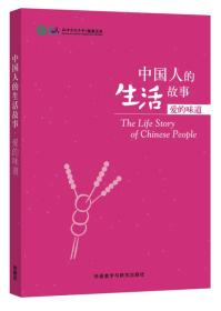 中国人的生活故事 爱的味道