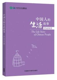 中国人的生活故事 世间风景