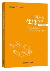 中国人的生活故事 人生阶梯