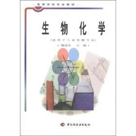 高等学校专业教材:生物化学(适用于工业发酵专业)