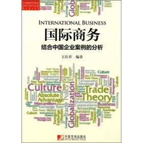 国际商务:结合中国企业案例的分析