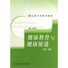 北京大学医学教材:健康教育与健康促进(第2版)