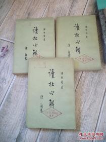 读杜心解(全三册)