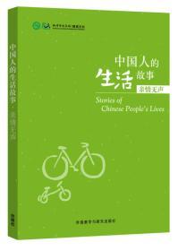 中国人的生活故事 亲情无声