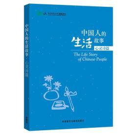 中国人的生活故事 心灵诗篇