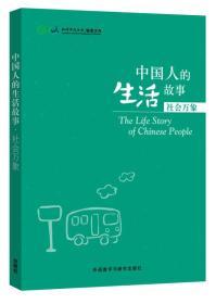 中国人的生活故事 社会万象