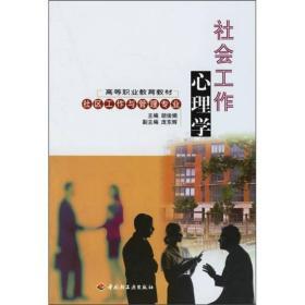 高等职业教育教材:社会工作心理学