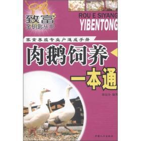 致富金钥匙丛书·家禽养殖专业户速成手册:肉鹅饲养一本通