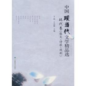 二手中国现当代文学精品选·现代卷(散文·诗歌·戏剧)方铭 王?