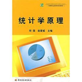 高等职业教育规划教材:统计学原理