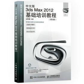 中文版3ds Max 2012基础培训教程