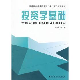 投资学基础 高太平  9787562938620 武汉理工大学出版社