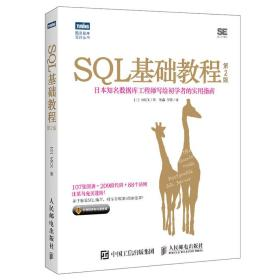 SQL基础教程 第2版