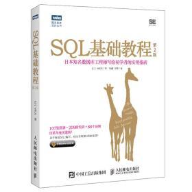 SQL基础教程(第二版)