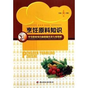 中等职业教育旅游服务类专业教材:烹饪原料知识