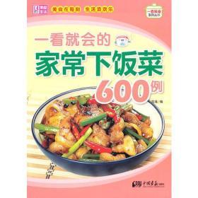 一看就会的家常下饭菜600例