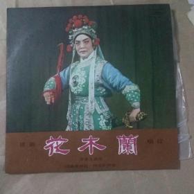花木兰(黑胶唱片)
