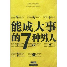 能成大事的7种男人/能成大事的9种女人(全二册)