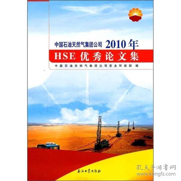 中国石油天然气集团公司2010年HSE优秀论文集