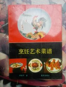 烹饪艺术菜谱