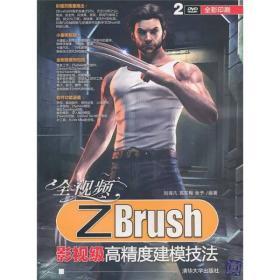 全视频ZBrush影视级高精度建模技法
