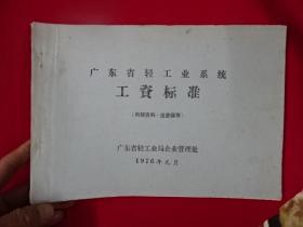 文革---广东省轻工业系统工资标准