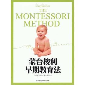 蒙台梭利儿童教育经典原著:蒙台梭利早期教育法