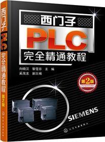 西门子PLC完全精通教程(第2版)