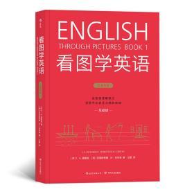 看图学英语(基础级)