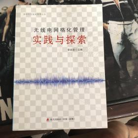 无线电网格化管理 实践与探索 李兆宏主编